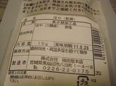 ほやの干物 (2).JPG