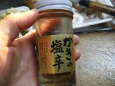 カキの塩辛のパスタ (7).jpg