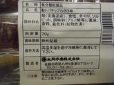 サケトバチップ (3).jpg